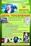 афиша макет А3
